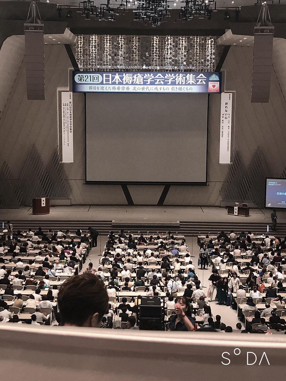 日本褥瘡学会学術集会に参加してきました!