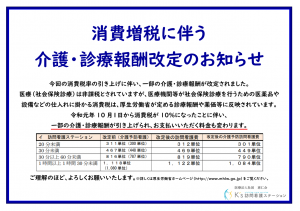 消費税増税に伴う 介護・診療報酬改定のお知らせ