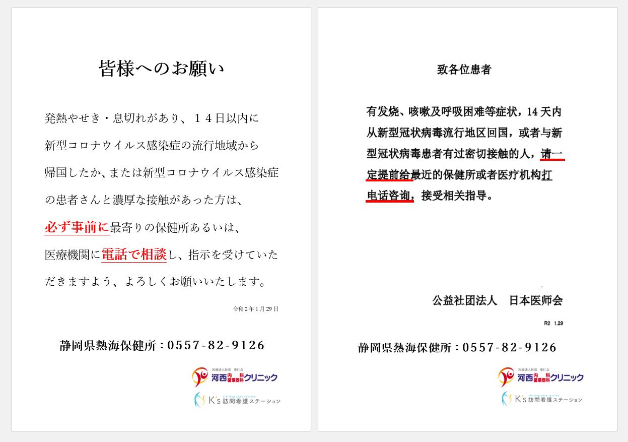 【重要】新型コロナウイルス肺炎に関するお知らせ