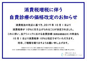 消費税増税に伴う 自費診療の価格改定のお知らせ