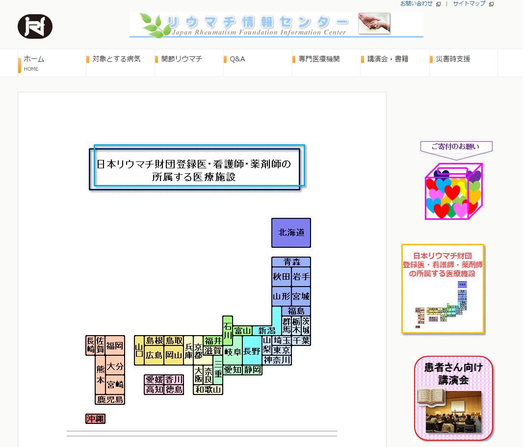 「日本リウマチ財団登録看護師(リウマチケア 看護師)」をご存知ですか??